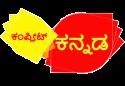 Complete Kannada